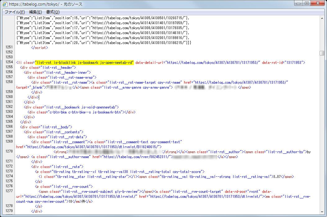 VBAでブラウザを操作して作業を自動化してみよう -ウェブスクレイピング