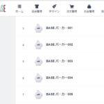 BASEのAPIを叩いて商品一覧を取得する際の注意点