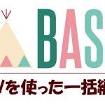 BASEで一括更新、一括削除が出来るツール